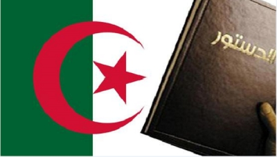 Amendement constitutionnel pour l'an 2016